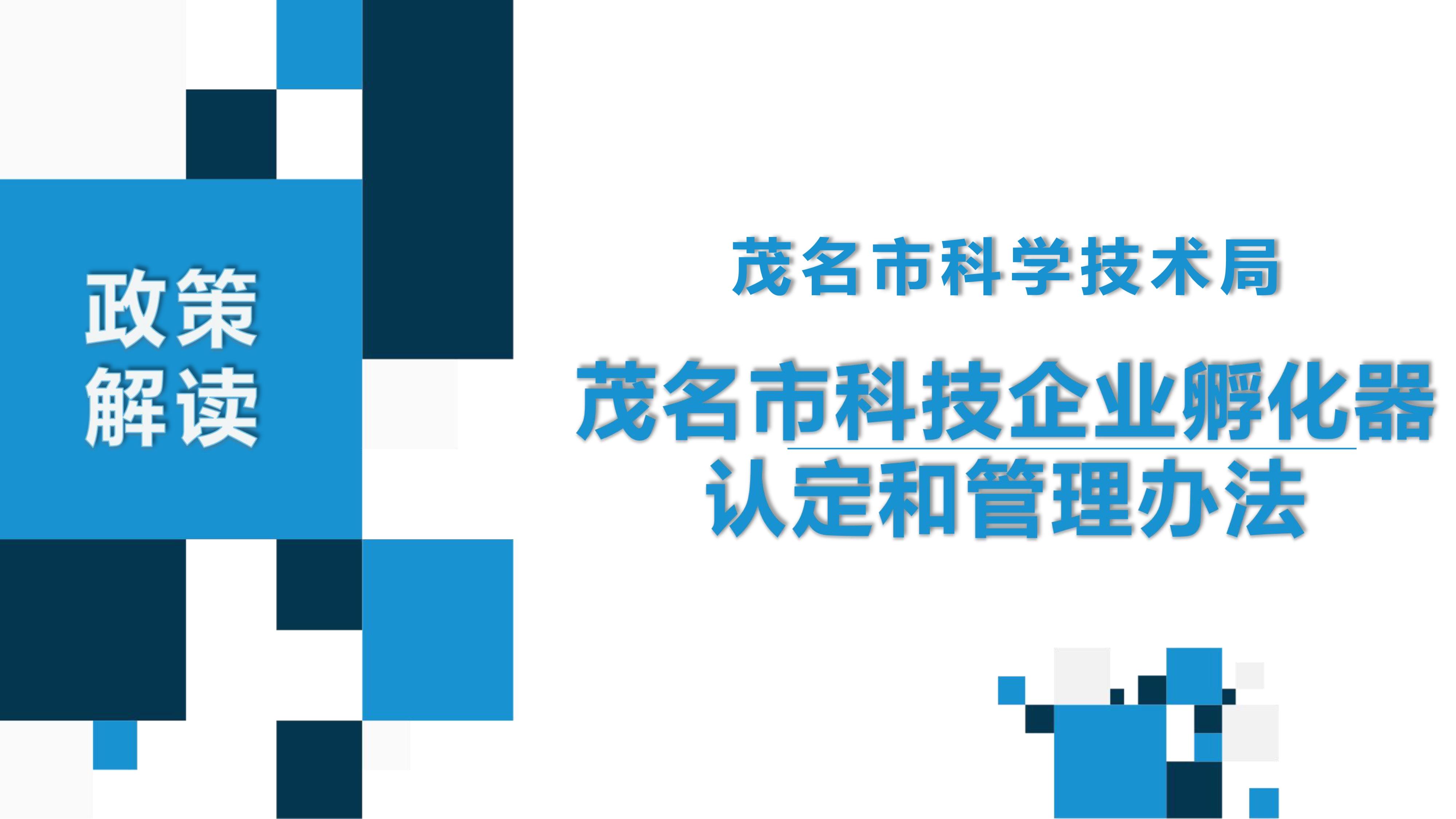 科技企业孵化器认定和管理办法-政策解读_1.jpg