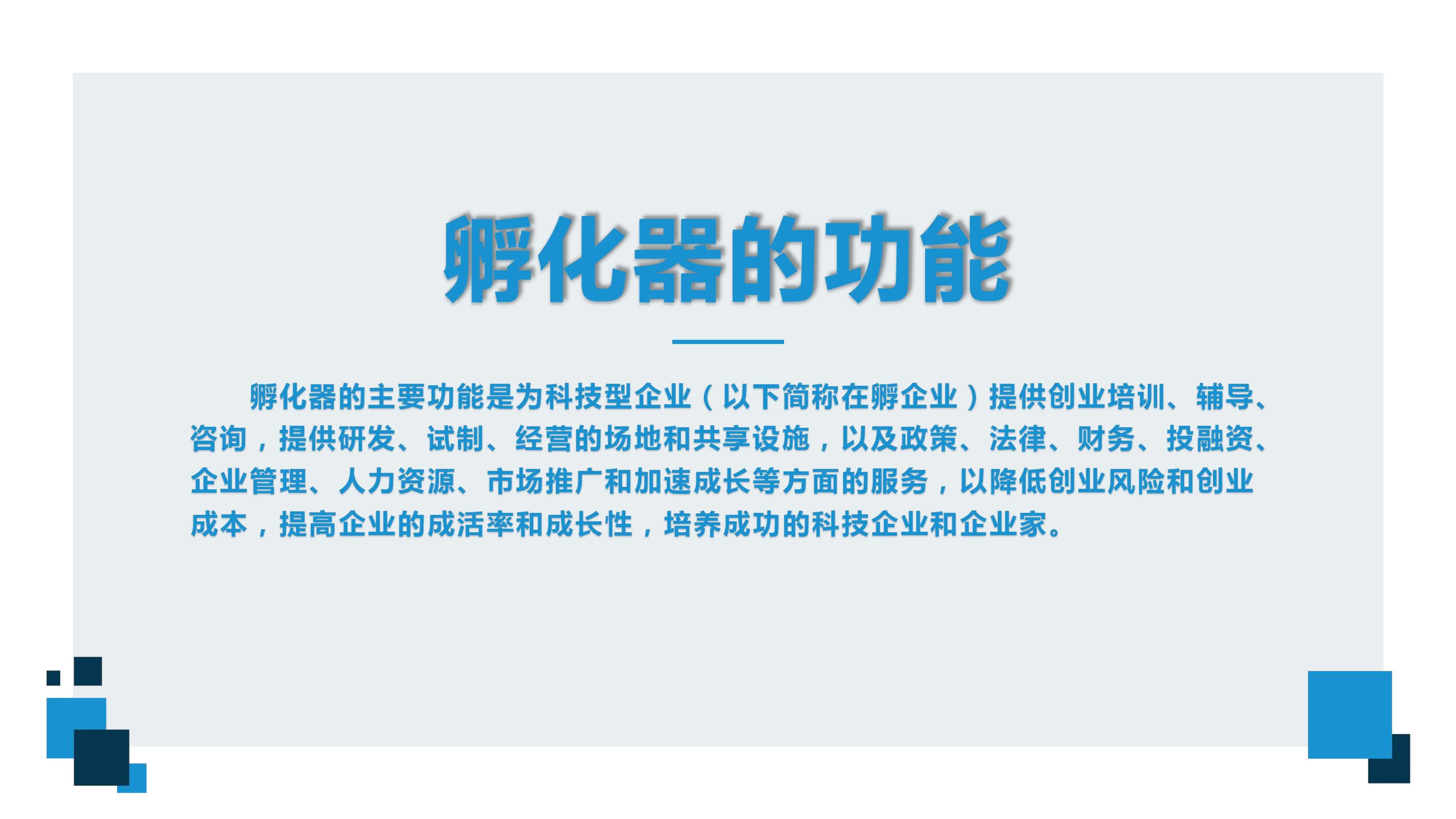 科技企业孵化器认定和管理办法-政策解读_5.jpg