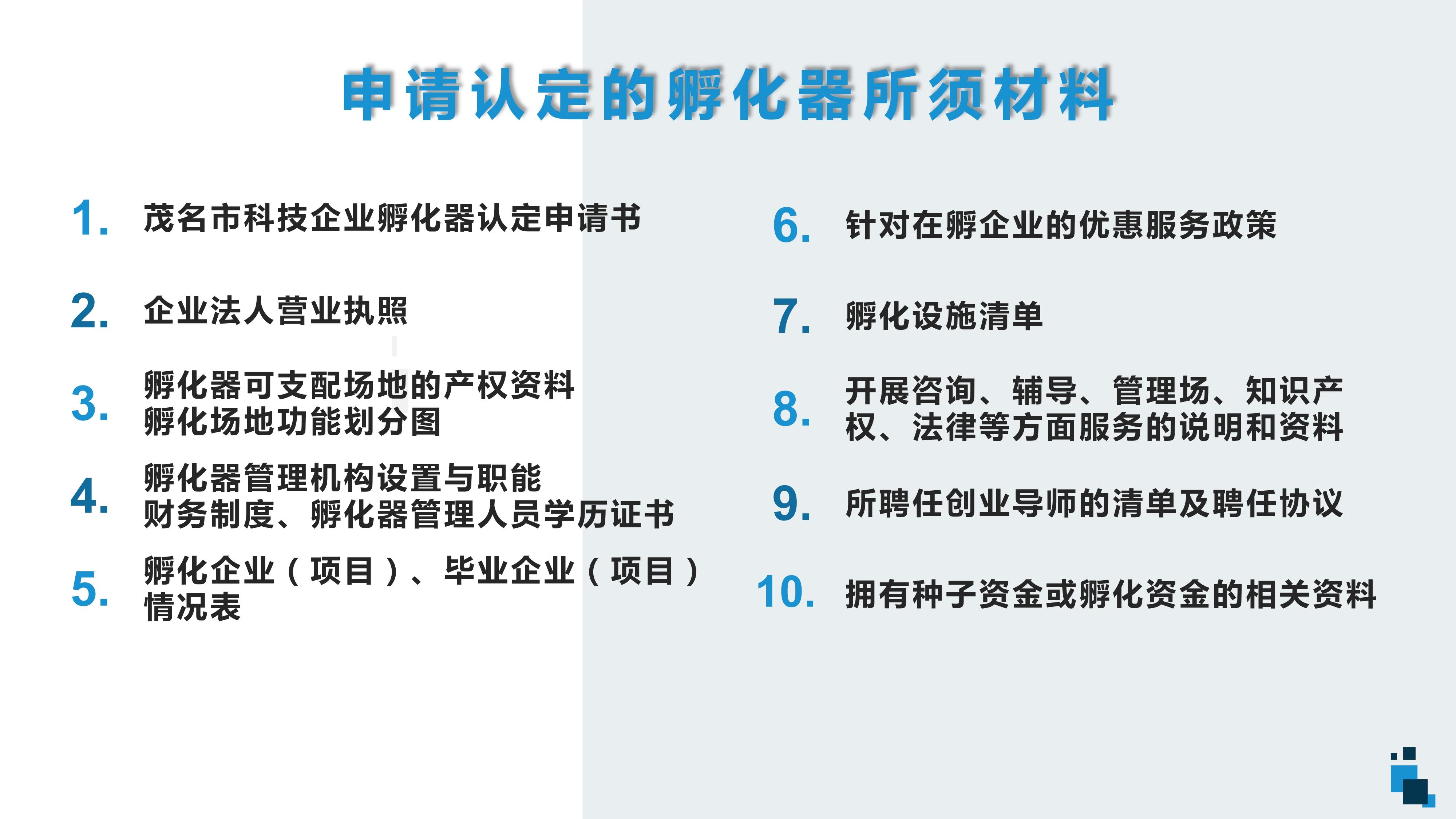 科技企业孵化器认定和管理办法-政策解读_8.jpg