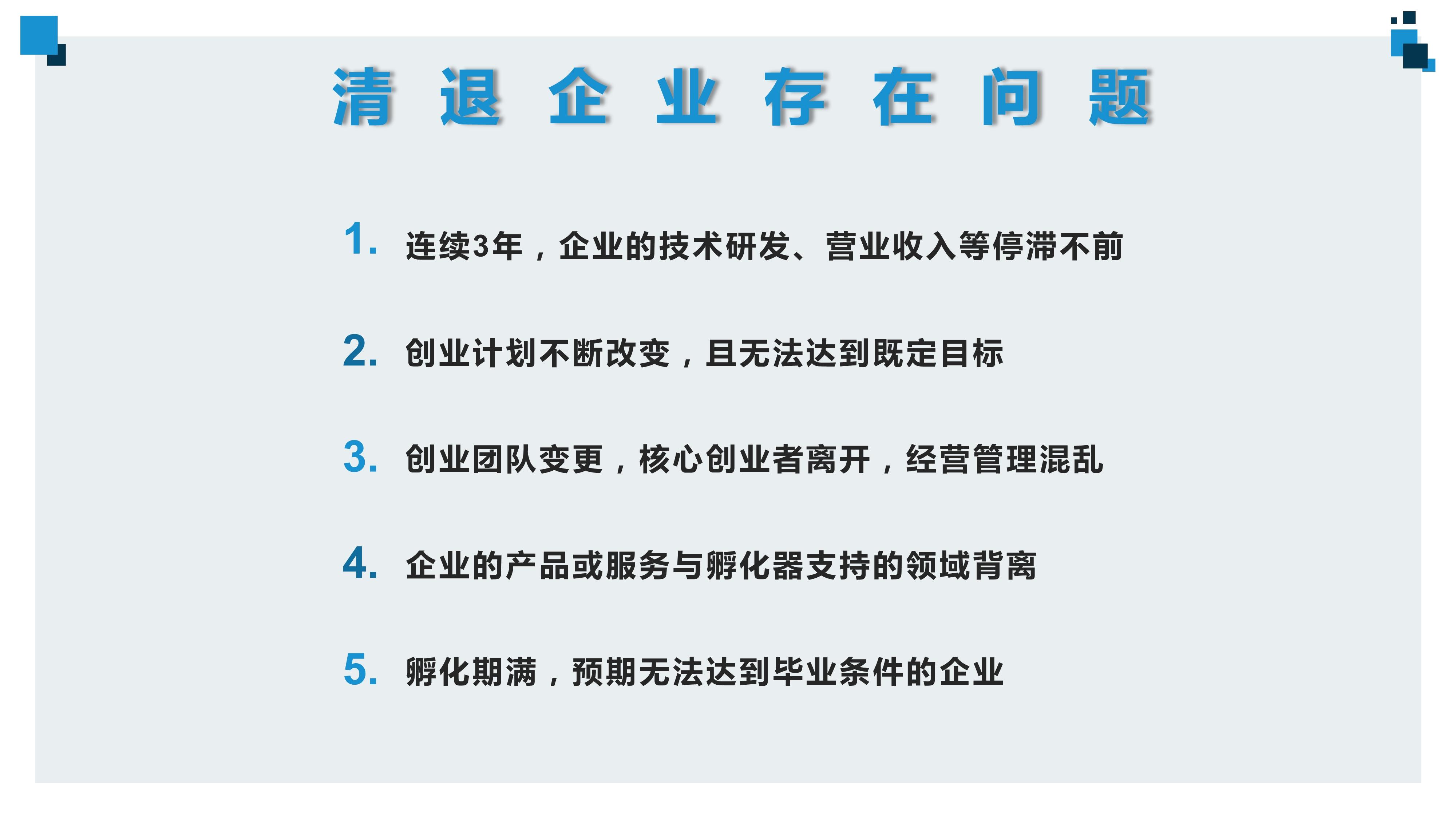 科技企业孵化器认定和管理办法-政策解读_11.jpg