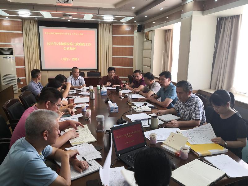茂名市科技局传达学习市政府第五次廉政工作会议精神