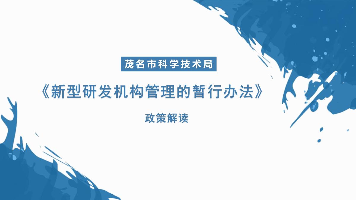 新型研发机构管理的暂行办法-政策解读_1.jpg