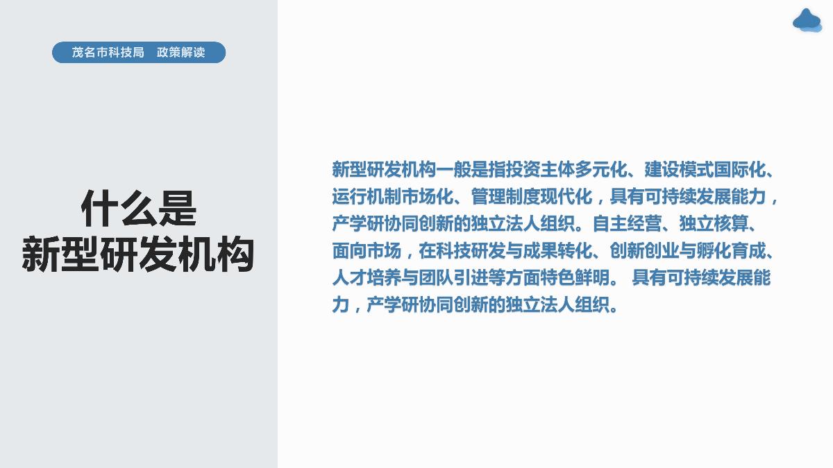 新型研发机构管理的暂行办法-政策解读_2.jpg