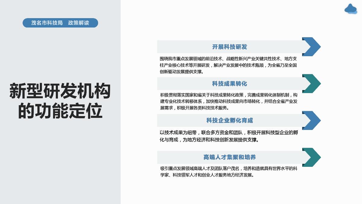 新型研发机构管理的暂行办法-政策解读_3.jpg