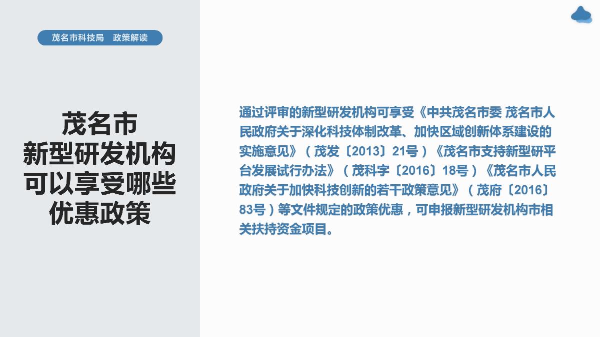 新型研发机构管理的暂行办法-政策解读_4.jpg