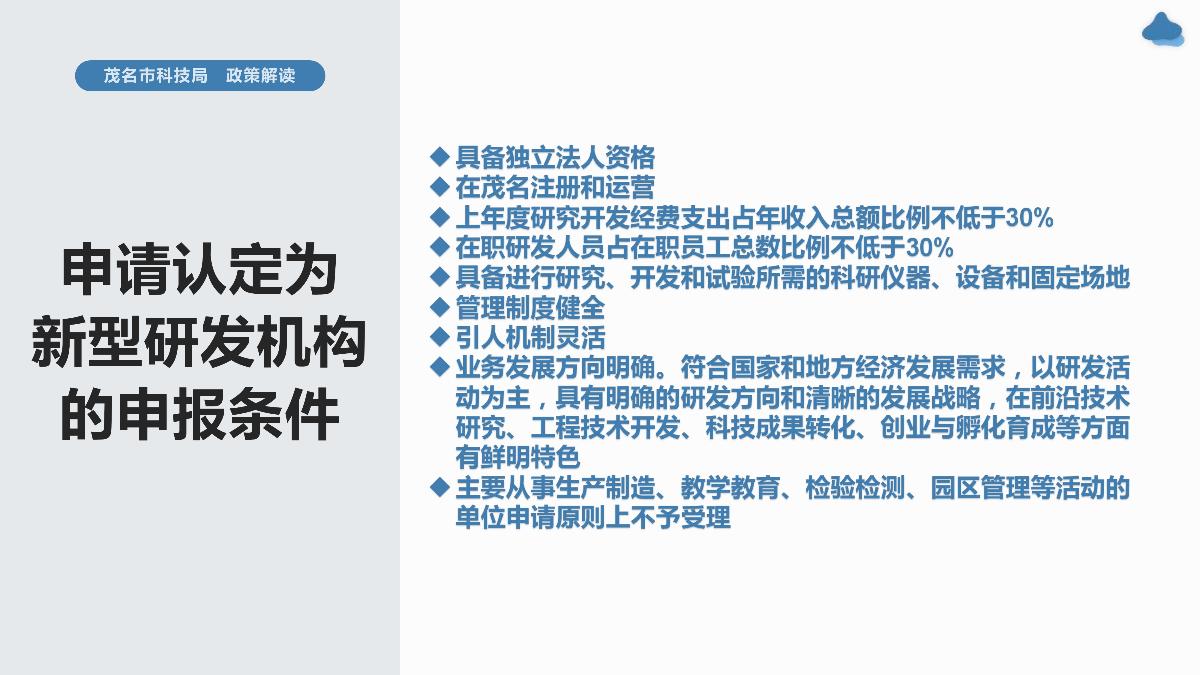 新型研发机构管理的暂行办法-政策解读_5.jpg