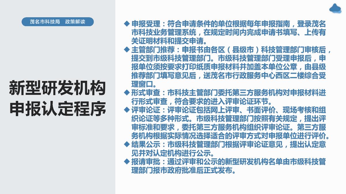 新型研发机构管理的暂行办法-政策解读_6.jpg
