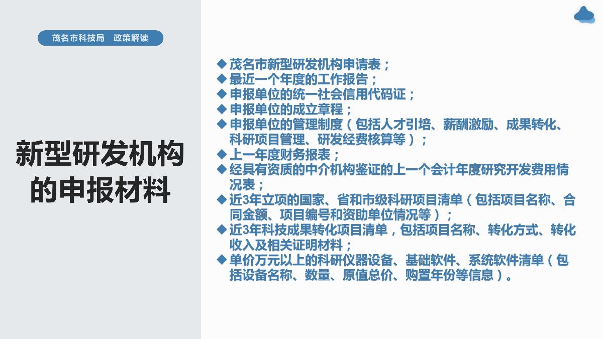 新型研发机构管理的暂行办法-政策解读_7.jpg