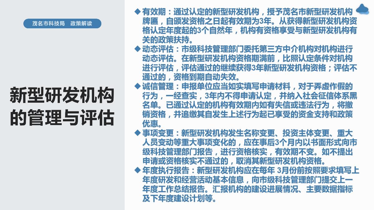 新型研发机构管理的暂行办法-政策解读_8.jpg