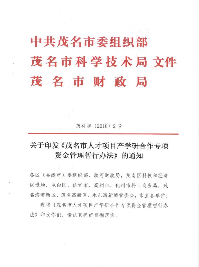 关于印发《茂名市人才项目产学研合作专项管理暂行办法》的通知_1.jpg