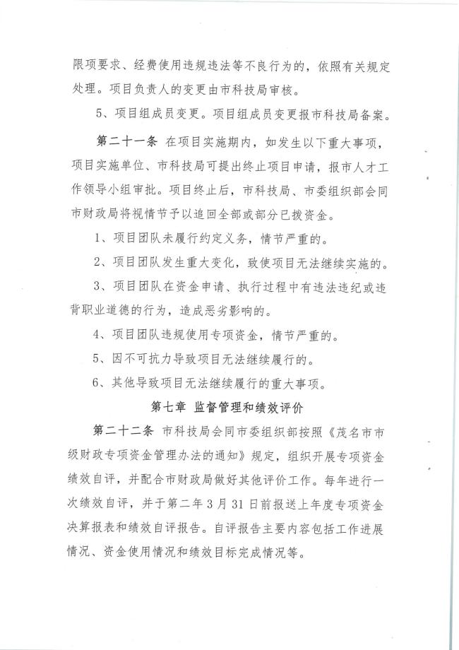 关于印发《茂名市人才项目产学研合作专项管理暂行办法》的通知_8.jpg