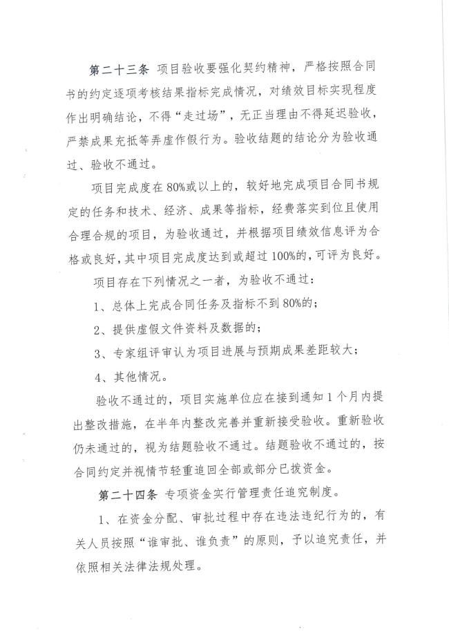关于印发《茂名市人才项目产学研合作专项管理暂行办法》的通知_9.jpg