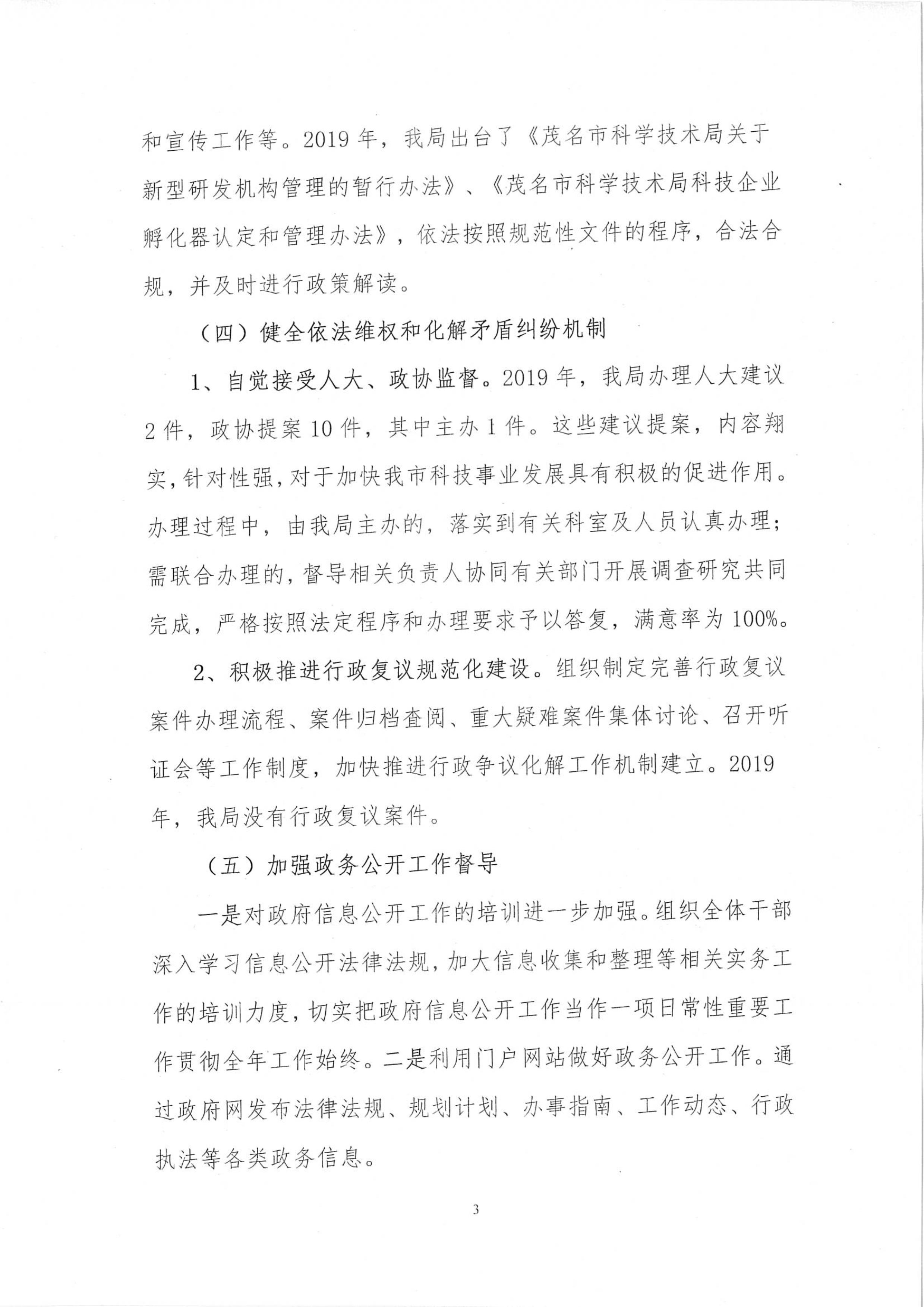 2019年法治政府建设情况汇报(报市政府)_3.jpg