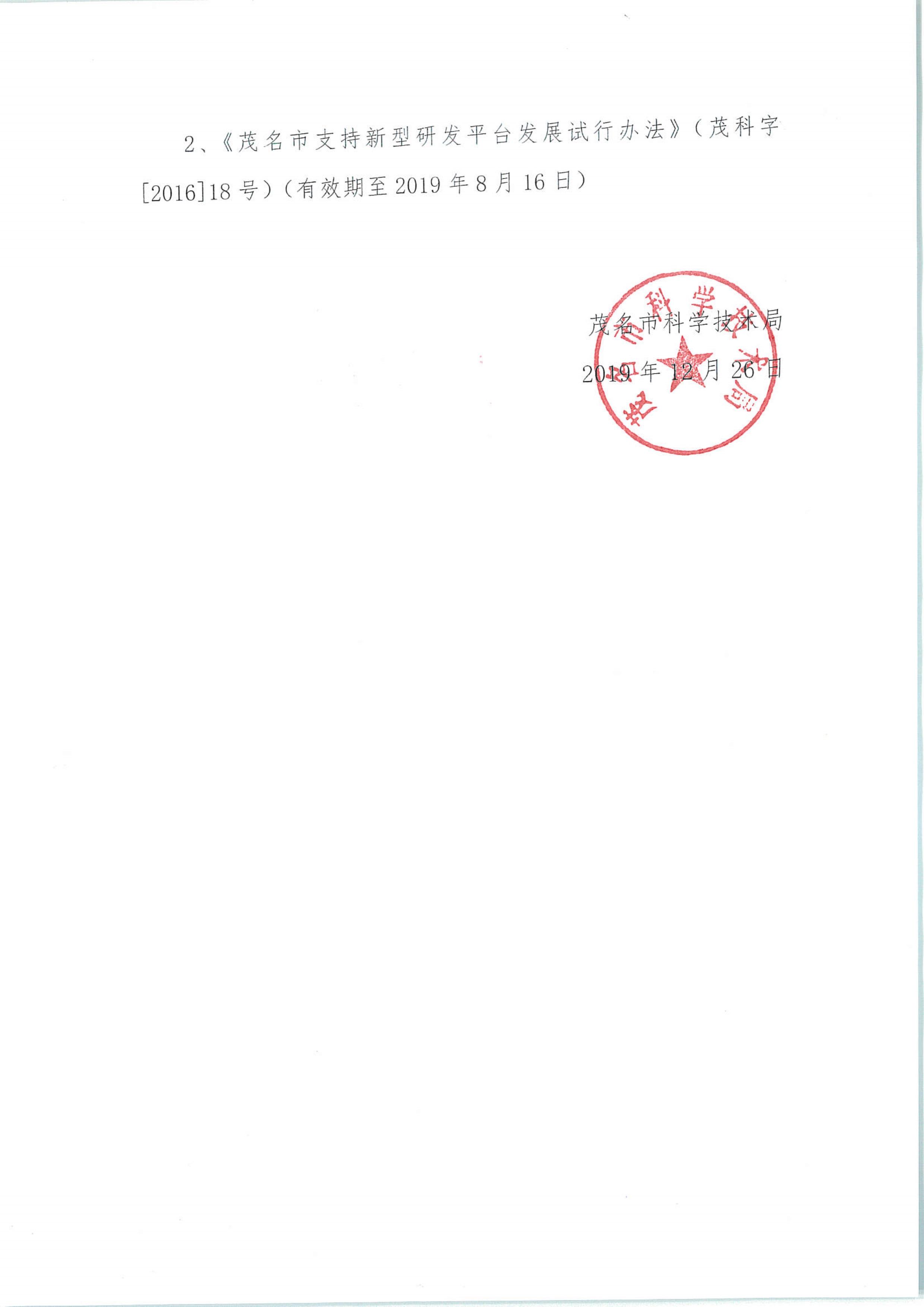 市科技局关于规范性文件清理结果的公告_2.jpg
